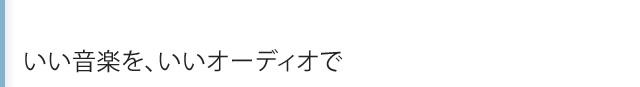 komidashi いい音楽を、いいオーディオで