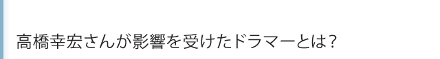komidashi 高橋幸宏さんが影響を受けたドラマーとは?