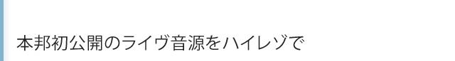 komidashi 本邦初公開のライヴ音源をハイレゾで