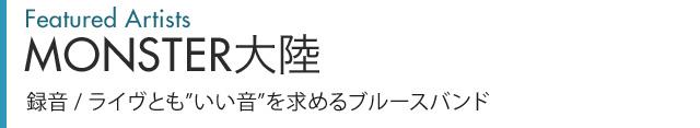 Featured Artist MONSTER大陸