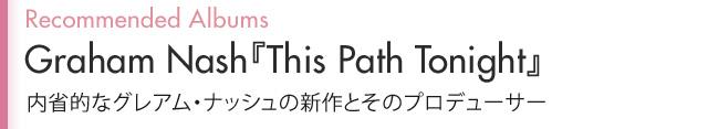 Recommended Albums Graham Nash『This Path Tonight』 内省的なグレアム・ナッシュの新作とそのプロデューサー