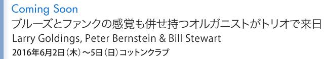 Coming Soon ブルーズとファンクの感覚も併せ持つオルガニストがトリオで来日 Larry Goldings, Peter Bernstein & Bill Stewart 2016年6月2日(木)〜5日(日)コットンクラブ