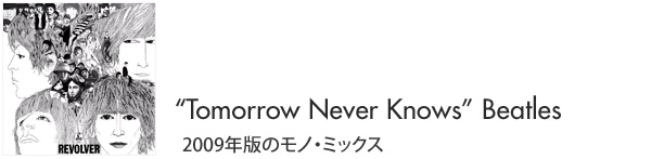 Tomorrow Never Knows Beatles 2009年版のモノ・ミックス