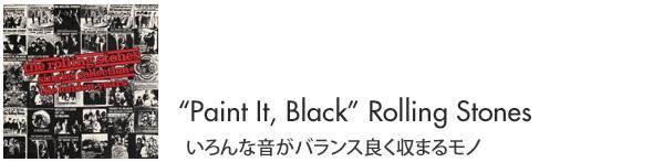 Paint It, Black Rolling Stones いろんな音がバランス良く収まるモノ