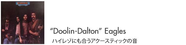 """Doolin-Dalton""Eagles ハイレゾにも合うアクースティックの音"