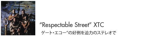 """Respectable Street""XTC ゲート・エコー""の好例を迫力のステレオで"