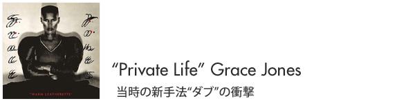 """""""Private Life""""Grace Jones 当時の新手法""""ダブ""""の衝撃"""