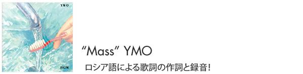 """Mass""YMO ロシア語による歌詞の作詞と録音!"