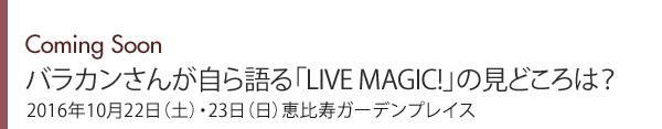 Coming Soon バラカンさんが自ら語る「LIVE MAGIC!」の見どころは?2016年10月22日(土)・23日(日)恵比寿ガーデンプレイス