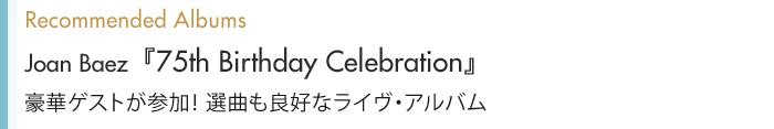 Joan Baez『75th Birthday Celebration』豪華ゲストが参加! 選曲も良好なライヴ・アルバム