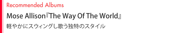 Recommended Albums Mose Allison『The Way Of The World』 軽やかにスウィングし歌う独特のスタイル