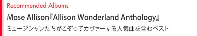 Recommended Albums Mose Allison『Allison Wonderland Anthology』 ミュージシャンたちがこぞってカヴァーする人気曲を含むベスト