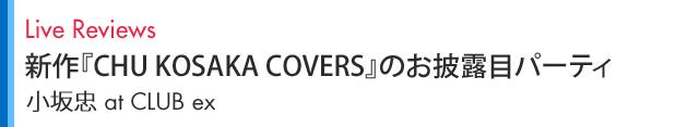 Live Reviews 新作『CHU KOSAKA COVERS』のお披露目パーティ 小坂忠 at CLUB eX