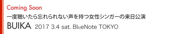 Coming Soon 一度聴いたら忘れられない声を持つ女性シンガーの来日公演 BUIKA 2017 3.4 sat. BlueNote TOKYO