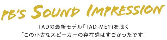 PB's Sound Impression TADの最新モデル「TAD-ME1」を聴く 「この小さなスピーカーの存在感はすごかったです」