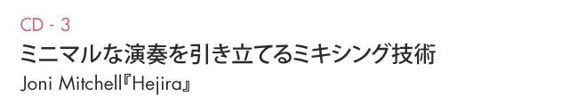 Recommended Albums ミニマルな演奏を引き立てたミキシング技術 Joni Mitchell『Hejira』