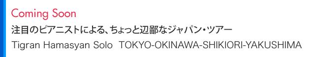 Coming Soon 注目のピアニストによる、ちょっと辺鄙なジャパン・ツアー Tigran Hamasyan Solo TOKYO-OKINAWA-SHIKIORI-YAKUSHIMA