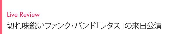 Live Review 切れ味鋭いファンク・バンド「レタス」の来日公演